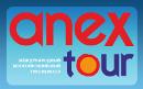 туры от анекс тур